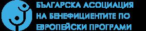 Българска асоциация на бенефициентите по европейски програми